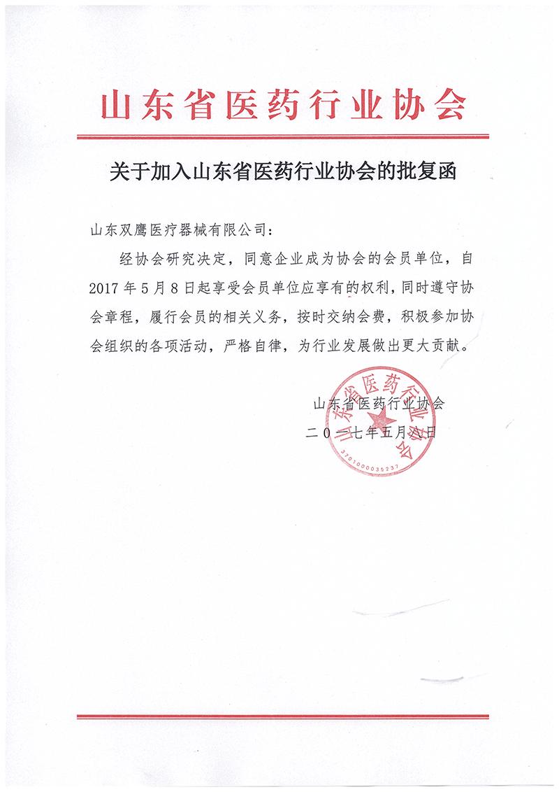 行业协会批复函